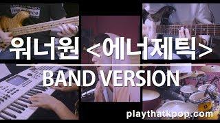 [PTK] Wanna One(워너원) - 에너제틱 (Energetic) 밴드버전 (BAND Ver.  COVER)