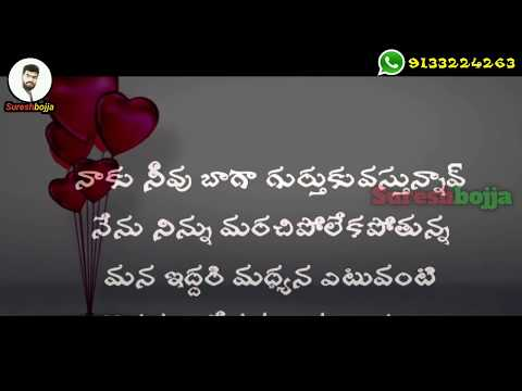 Telugu heart touching love quotes in Telugu love words  #Sureshbojja  Sureshbojja  Telugu prema K