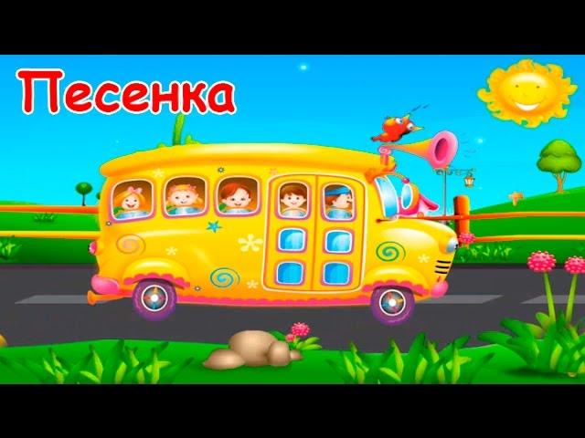 Детская песенка про автобус. Мультфильм для малышей.  Русский вариант Wheels On The Bus.