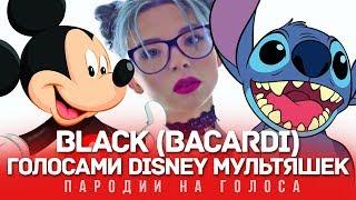 BLACK BACARDI Голосами DISNEY Мультяшек (GAZIROVKA)