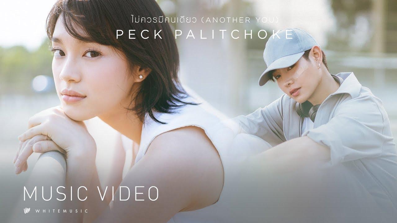 ไม่ควรมีคนเดียว (Another you) - เป๊ก ผลิตโชค [Official MV]