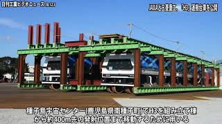 JAXAと三菱重工、「H3」運搬台車を公開(動画あり)