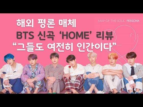 [BTS] 미국 평론 매체 피치포크의 BTS 신곡 'HOME' 리뷰 기사