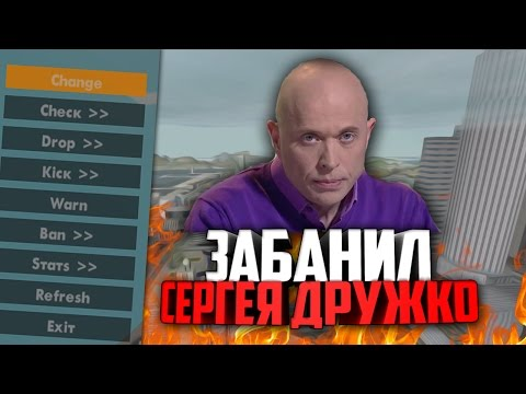 ЗАБАНИЛ СЕРГЕЯ ДРУЖКО В GTA SAMP! - АДМИН ПАТРУЛЬ (видео)