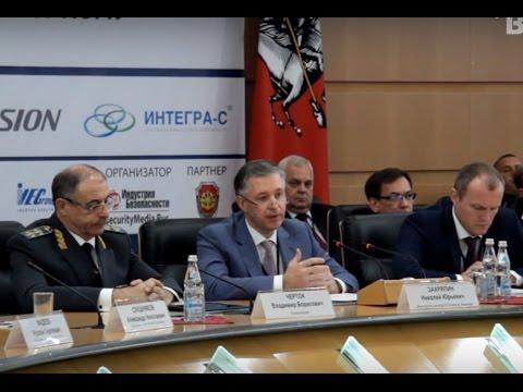 V ежегодная Всероссийская Конференция «Транспортная безопасность и технологии противодействия терроризму-2016»