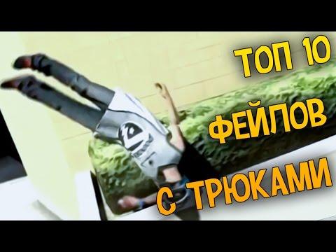 GTA 5 - ТОП 10 ФЕЙЛОВ - Эпизод 2