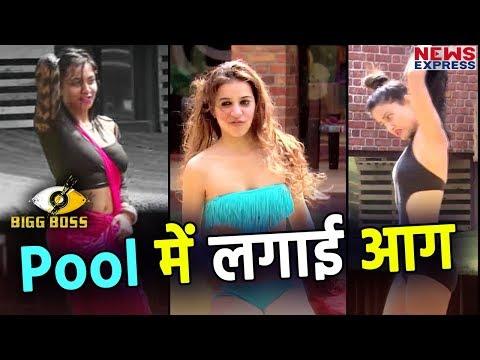 Bigg Boss के घर में Pool Party, Hina, Bandgi, Benafsha ने Bikini पहन बढ़ाया Temperature (видео)