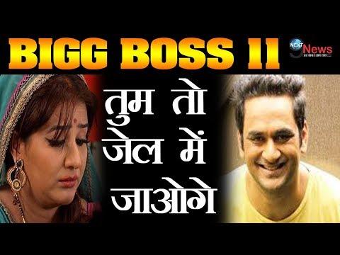 Bigg Boss 11: Shilpa Shinde Ugly Fight With Vikas Gupta | Salman Khan Shocked | BB 11 Highlights