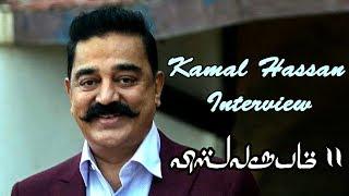 Video Kamal opens up on Vishwaroopam 3 | Kamal talks about Marudhanayagam, Vishwaroopam 2 Stunts and more MP3, 3GP, MP4, WEBM, AVI, FLV Desember 2018