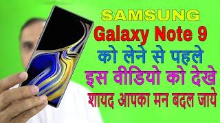 See This Video Before Buying Samsung Galaxy Note 9: शायद आपका मन बदल जाये !!