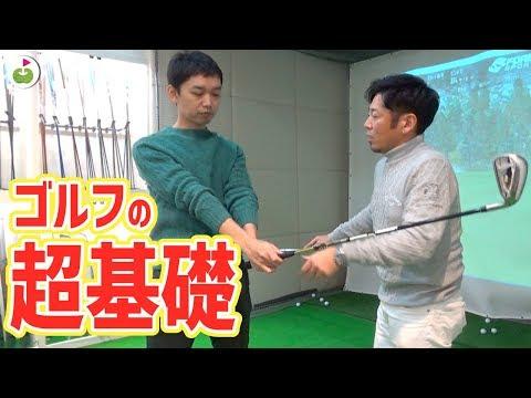 【超大事】まったくのゴルフ初心者に向けた15分レッスン【小宮 …