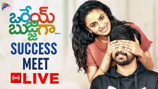 Orey Bujjiga Movie Success Meet LIVE | Raj Tarun | Malvika Nair | Hebah Patel