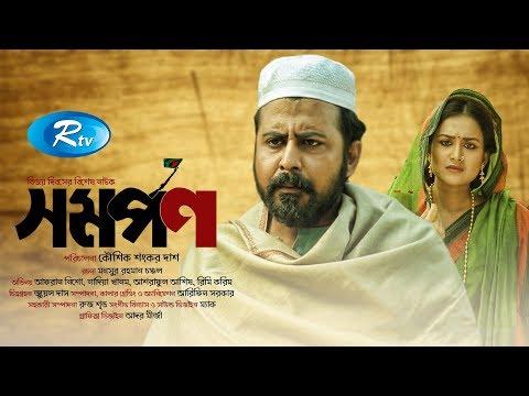 Shomorpon   Afran Nisho   Nadia Khanom   Bangla Natok 2017   Rtv