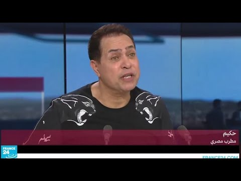 العرب اليوم - شاهد: المطرب المصري حكيم في