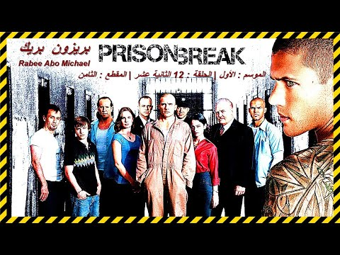 Prison Break Season 1 Episode 12 Section 8