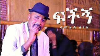 Samuel Legesse - Fichign | ፍችኝ - New Ethiopian Music 2017 (Official Video)