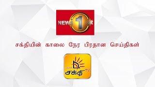 News 1st: Breakfast News Tamil | (20-03-2019)