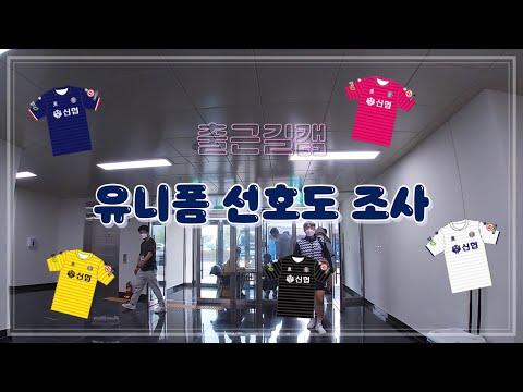 [출근길캠] 나의 최애 유니폼 (2021.5.15)
