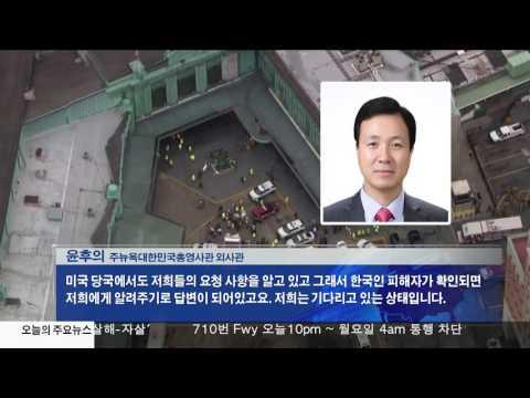 열차사고, '한인피해 없어'  9.30.16 KBS America News