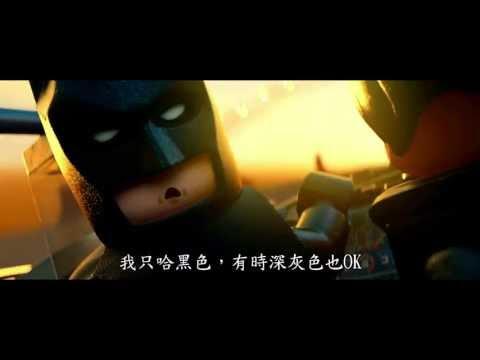 【樂高玩電影】史上最大的跨界正義英雄聯盟即將展開!!!