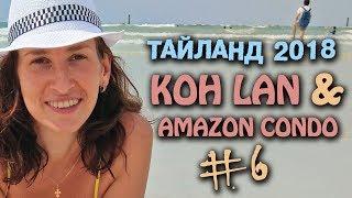 Отпуск в Тайланде 2018/Остров КО ЛАН & Amazon Condo