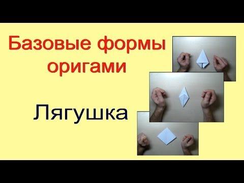 Как сделать базовую форму оригами лягушку