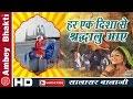 Harek Disha Se - हरेक दिशा से || Latest New Goga ji Bhajan 2016 - Neelima #AmbeyBhakti
