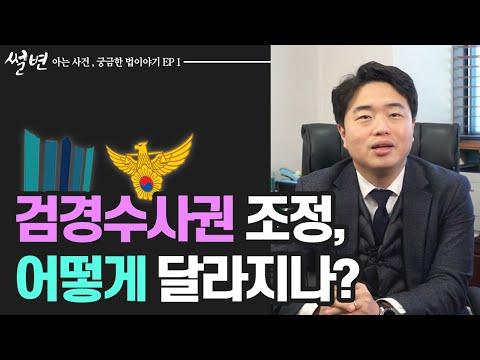 [#썰변] 검경수사권 조정, 어떻게 달라지나?