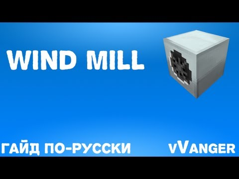 Гайд по industrial craft 2 - wind mill (ветряная