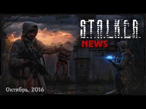 STALKER NEWS (Выпуск от 15.10.16)