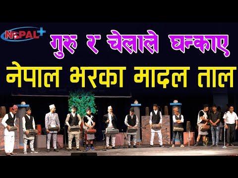 (एकै पटक घन्कियो नेपाल भरका मादल ताल I Teacher and Student play Madal - Duration: 10 minutes.)