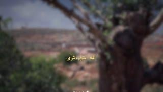 """شاهد """"هذا التراب ترابي"""" ... الى الأرض في يومها"""