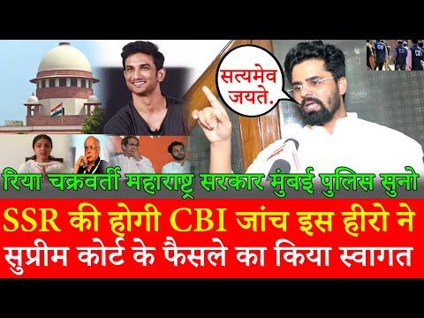 Sushant पर SC के फैसले का इस हीरो ने किया स्वागत दिया धन्यवाद,Maharashtra Govt Rhea Chakraborty