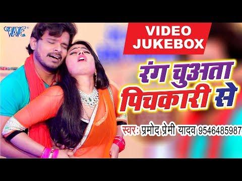Video Rang Chuwata Pichkari Se - VIDEO JUKEBOX - Pramod Premi Yadav - Bhojpuri Holi Songs 2018 New download in MP3, 3GP, MP4, WEBM, AVI, FLV January 2017