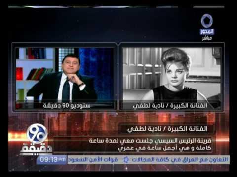 نادية لطفي تشكر حرم الرئيس على زيارتها في المستشفى