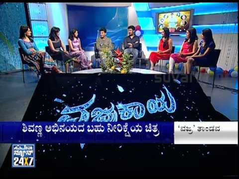 Video Vajrakaya team with SuvarnaNews girls | part1 download in MP3, 3GP, MP4, WEBM, AVI, FLV January 2017