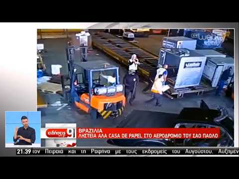 Ληστεία α λα Casa de Papel στο αεροδρόμιο του Σάο Πάολο | 26/07/2019 | ΕΡΤ