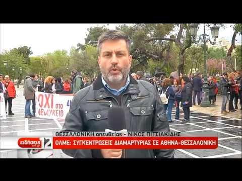 Απεργεί η ΟΛΜΕ – Συγκεντρώσεις των καθηγητών στην Αθήνα και τη Θεσσαλονίκη | 12/04/19 | ΕΡΤ