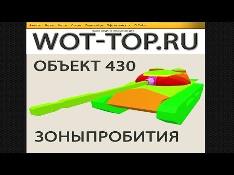 Объект 430 вариант II World of Tanks