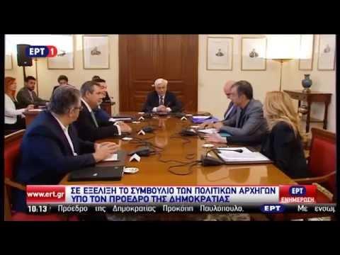 Συμβούλιο πολιτικών αρχηγών υπό τον Πρ. Παυλόπουλο