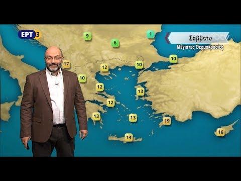 ΔΕΛΤΙΟ ΚΑΙΡΟΥ με τον Σάκη Αρναούτογλου | 19/11/2018 | ΕΡΤ
