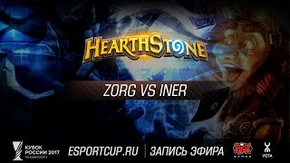 zOrg vs Iner, game 1