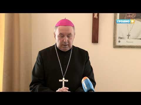 Обращение епископа Гродненской католической епархии Александра Кашкевича к прихожанам