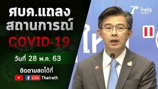 Live : ศบค. แถลงสถานการณ์ ไวรัสโควิด-19 (วันที่ 28 พ.ค.63) | ThairathTV