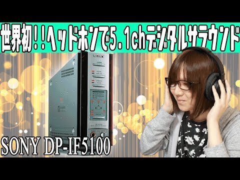 【ジャンク】世界初!!SONY デジタルサラウンドシステム DP-IF5100 動作確認