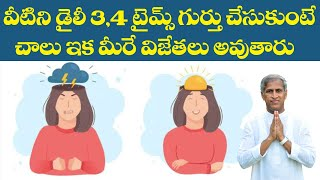 వీటిని డైలీ 3 4 టైమ్స్ గుర్తు చేసుకుంటే చాలు ఇక మీరే విజేత | Dr Manthena Satyanarayana Raju Videos