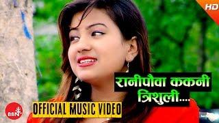 Rani Pauwa Trisuli Kakani - Resham Thapa & Parbati  Karki