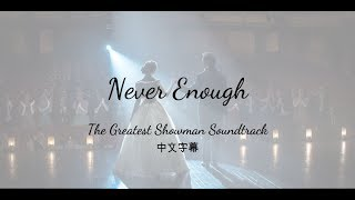 Video 《大娛樂家》電影插曲- Never Enough《永不滿足》【中文歌詞版】 MP3, 3GP, MP4, WEBM, AVI, FLV Juli 2018