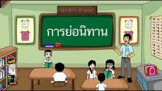 สื่อการเรียนการสอน การย่อนิทาน ป.5 ภาษาไทย