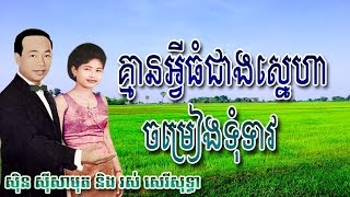 Khmer Travel - Khmer Movie Song | Sinn